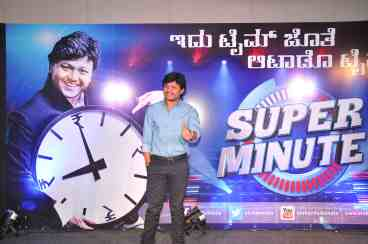 Ganesh At Super Minute Launch